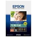 エプソンEPSON 写真用紙 光沢 (A3・20枚)KA320PSKR[KA320PSKR]