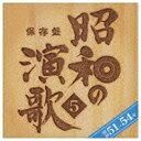 ファーストディストリビューション 保存盤 昭和の演歌 5 昭和51-54年 【CD】