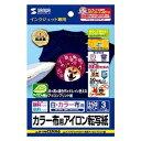 サンワサプライ SANWA SUPPLY インクジェットアイロンプリント紙 カラー布用 (はがきサイズ×3シート) JP-TPRCLNA6[JPTPRCLNA6]【wtcomo】
