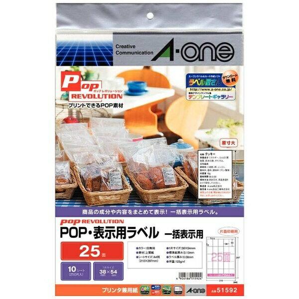 エーワン A-one POP・表示用ラベル 一括表示用 POP REVOLUTION 白無地 51592 [A4 /10シート /5面 /マット][51592]【wtcomo】