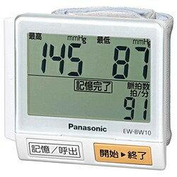 【送料無料】 パナソニック Panasonic 手くび血圧計 EW-BW10-W 白[EWBW10W]