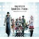 ソニーミュージックマーケティング ファイナルファンタジーXIII Episode Zero-Promise-Fabula Nova Dramatica Ω【CD】