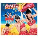 ポニーキャニオン S/mileage/ドットビキニ 初回生産限定盤D 【音楽CD】