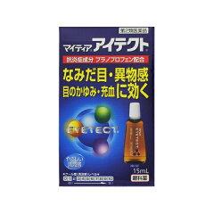 マイティアアイテクト(商品武田薬品工業)