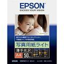 エプソンEPSON 写真用紙ライト薄手光沢(A4サイズ・50枚)KA450SLU[KA450SLU]