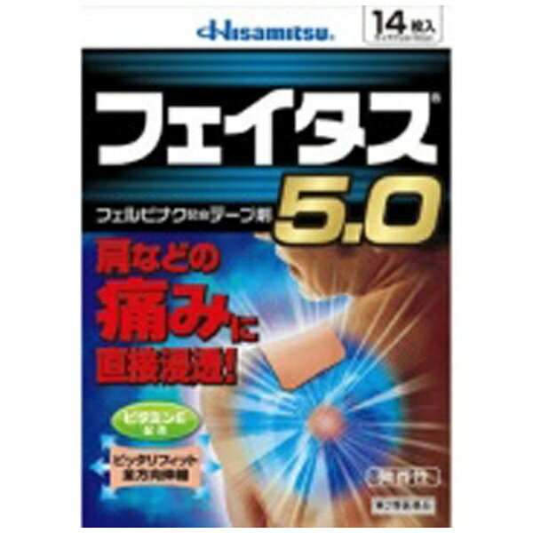 肩こり・腰痛・筋肉痛の薬, 第二類医薬品 2 5.014wtmedi Hisamitsu