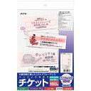 エーワン A-one パソコンで手作りチケット(A4判/8面/ピンク/20シート) 51478[51478]