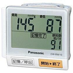 【送料無料】 パナソニック Panasonic 手くび血圧計 EW-BW10-S シルバー調[EWBW10S]