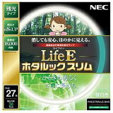 NECライティング NEC Lighting 丸形スリム蛍光ランプ 「LifeEホタルックスリム」(27形/昼白色) FHC27EN-LE-SHG[FHC27ENLESHG]