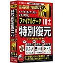 【送料無料】 AOSテクノロジーズ(アルファ・オメガソ 〔Win版〕 ファイナルデータ 10 …