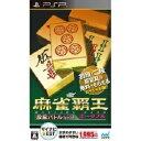 カプコン マイナビBEST 麻雀覇王ポータブル 段級バトルSpecial【PSPゲームソフト】