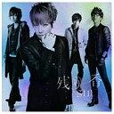 ソニーミュージックマーケティング シド/残り香 初回生産限定盤B 【CD】