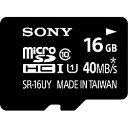 ソニーSONY 16GB・UHS Speed Class1(Class10)対応microSDHCカード(SDHC変換アダプタ付)SR-16UYA[SR16UYA]