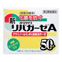 【第3類医薬品】 タマガワ新リバガーゼA(50枚)【wtmedi】玉川衛材 Tamagawa-Eizai