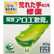 小林製薬 【第3類医薬品】 間宮アロエ軟膏(90g)