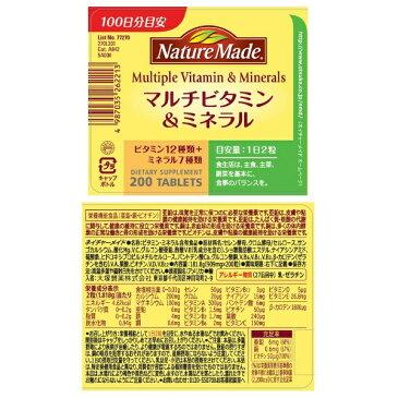 大塚製薬 Otsuka NatureMade(ネイチャーメイド)マルチビタミン&ミネラル(200粒)