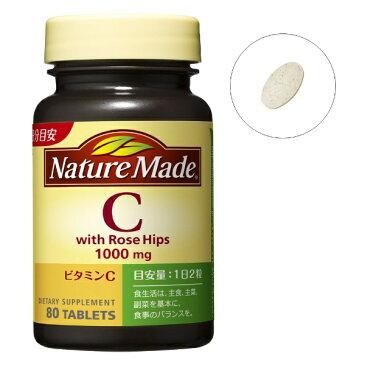 大塚製薬 Otsuka NatureMade(ネイチャーメイド)ビタミンC500(80粒)