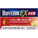 【第(2)類医薬品】 バファリンかぜEX錠(45錠)〔風邪薬...
