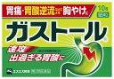 【第2類医薬品】 ガストール細粒(10包)〔胃腸薬〕★セルフ...