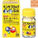 【第(2)類医薬品】 ベンザブロックS錠(36錠)〔風邪薬〕...