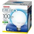 東芝 LED電球 (ボール電球形・全光束1340lm/昼白色相当・口金E26) LDG11N-H/100W[LDG11NH100W]