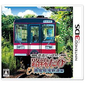 【送料無料】 ソニックパワード 鉄道にっぽん!路線たび 鹿島臨海鉄道編【3DS】