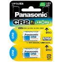パナソニック Panasonic CR-2W-2P CR-2W/2P カメラ用電池 円筒形リチウム電池 [2本 /リチウム][CR2W2P] panasonic【rb_pcp】