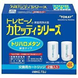 東レ TORAY 交換用カートリッジ トレビーノ ホワイト MKC.T2J [2個][MKC.T2J]