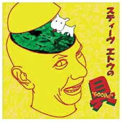 "原楽器 hara-gakki (原楽器)/""Kaerucafe"" STEVE ETO GOODS ! 【CD】"