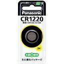 パナソニック 【コイン形リチウム電池】3V(1個入り) CR1220P