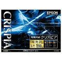 エプソン EPSON 写真用紙クリスピア 高光沢 (L判・200枚) KL200SCKR[KL200SCKR]