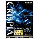 エプソンEPSON 写真用紙クリスピア 高光沢 (2L判・50枚)K2L50SCKR[K2L50SCKR]