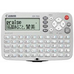 キヤノン CANON 電子辞書 「ワードタンク」(国語、漢字、英和、和英収録) IDP-700G【50音キー配列】[IDP700G]