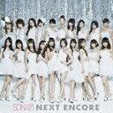 ユニバーサルミュージック SDN48/NEXT ENCORE 【音楽CD】