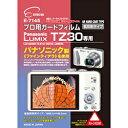 エツミ 液晶保護フィルム(パナソニック LUMIX TZ30専用)E-7145