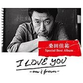 ビクターエンタテインメント 桑田佳祐/I LOVE YOU -now & forever- 通常盤 【CD】