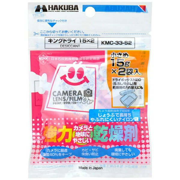 ハクバ HAKUBA 【強力乾燥剤】キングドライ 15×2(15g×2袋入) KMC-33-S2[KMC33S2]
