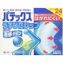 【第3類医薬品】 パテックスうすぴたシップ(24枚)【wtmedi】第一三共ヘルスケア DAIICHI SANKYO HEALTHCARE