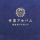 ポニーキャニオン 恵比寿マスカッツ/卒業アルバム 通常盤 【音楽CD】
