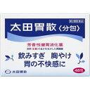 【第2類医薬品】 太田胃散分包(48包)〔胃腸薬〕太田胃散