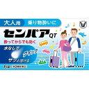 【第2類医薬品】 センパア・QT(6錠)〔酔い止め〕大正製薬...