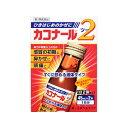 【第2類医薬品】 カコナール2(45mL×2本)〔風邪薬〕第...