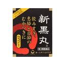 【第3類医薬品】 新黒丸(10包)〔胃腸薬〕第一三共ヘルスケ...
