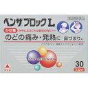 【第(2)類医薬品】 ベンザブロックL(30錠)〔風邪薬〕★...