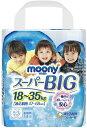 ユニチャーム 【moony(ムーニー)】パンツ スーパービッグ 男の子 14枚〔おむつ〕