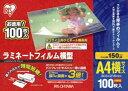 アイリスオーヤマ IRIS OHYAMA 150ミクロンラミネーター専用フィルム (A4サイズ用・100枚) LZY-5A4100[LZY5A4100]
