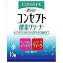 AMOエイエムオー 【ソフト用/タンパク除去剤】コンセプト酵素クリーナー(10錠)
