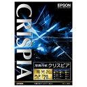 エプソンEPSON 写真用紙クリスピア 高光沢 (A3ノビ・20枚)KA3N20SCKR[KA3N20SCKR]