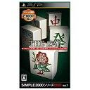 ディースリー・パブリッシャー SIMPLE2000シリーズ ポータブル Vol.1 THE 麻雀【PSPゲームソフト】