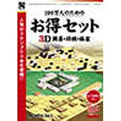 アンバランス100万人のためのお得セット3D囲碁・将棋・麻雀